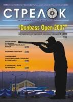 "Журнал ""Стрелок"" №1 (2008)"