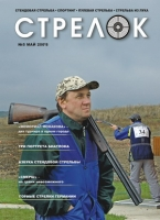 "Журнал ""Стрелок"" №5 (май 2008)"